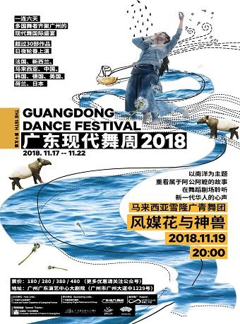 Kyson Teo | Bisikan Monsoon Guangdong Dance Festival 2018